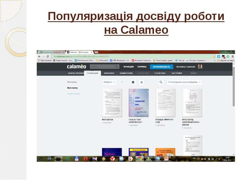 Популяризація досвіду роботи на Calameo