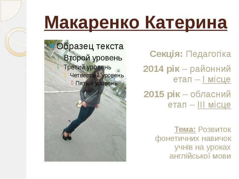Макаренко Катерина Секція: Педагогіка 2014 рік – районний етап – І місце 2015...