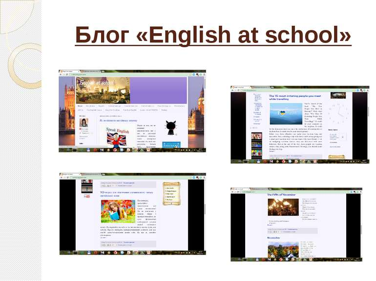 Блог «English at school»