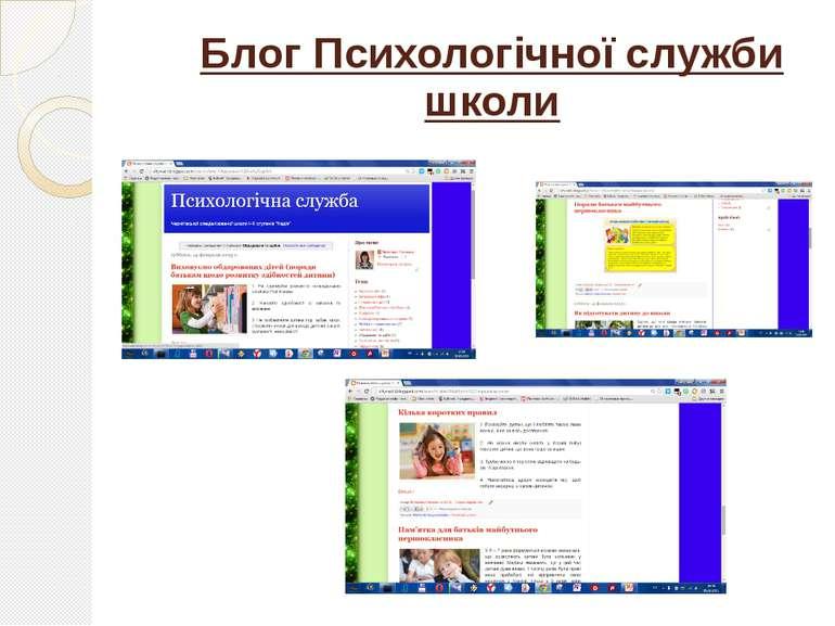 Блог Психологічної служби школи