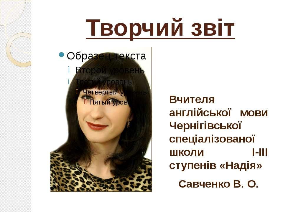 Творчий звіт Вчителя англійської мови Чернігівської спеціалізованої школи І-І...