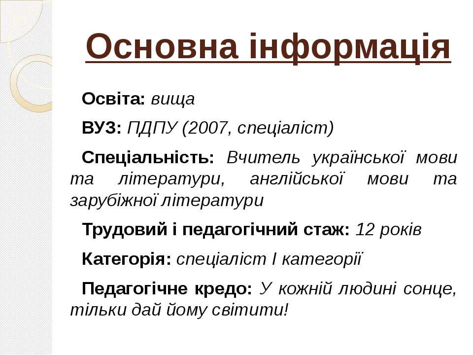 Основна інформація Освіта: вища ВУЗ: ПДПУ (2007, спеціаліст) Спеціальність: В...