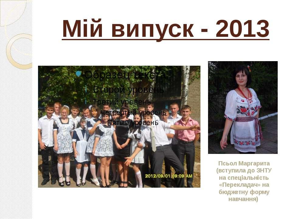 Мій випуск - 2013 Псьол Маргарита (вступила до ЗНТУ на спеціальність «Перекла...
