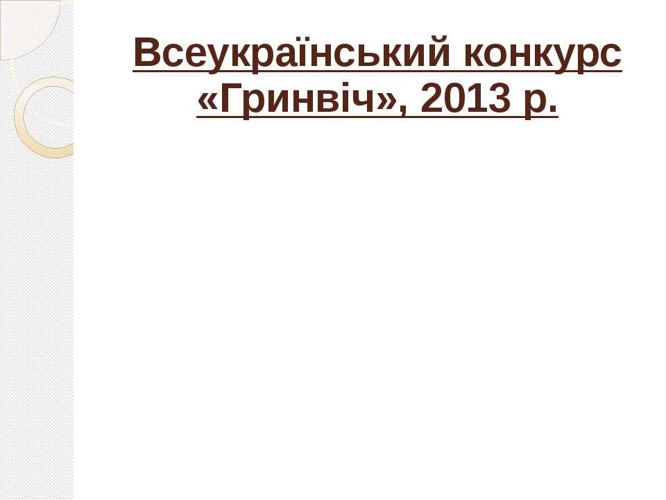 Всеукраїнський конкурс «Гринвіч», 2013 р.