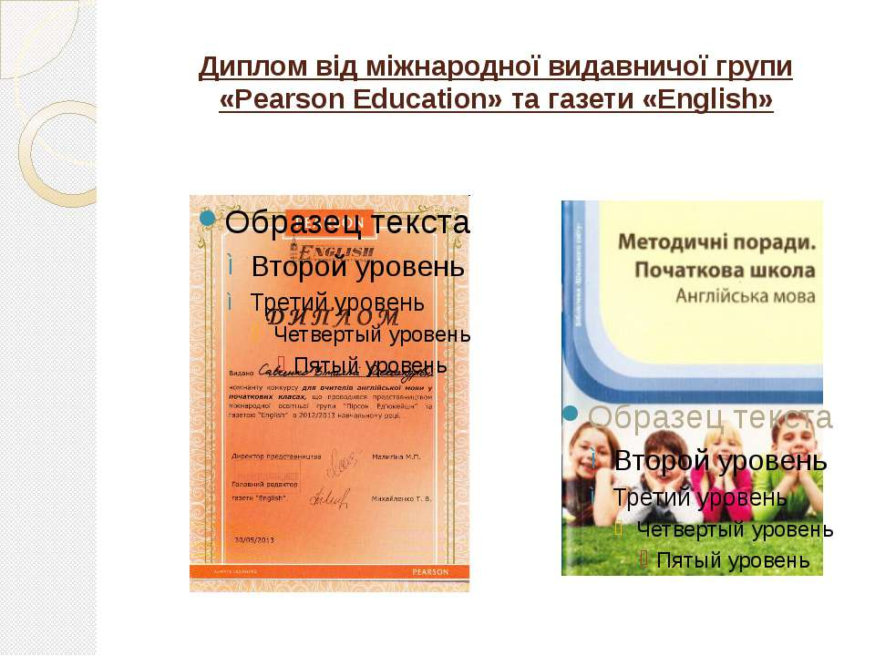 Диплом від міжнародної видавничої групи «Pearson Education» та газети «English»
