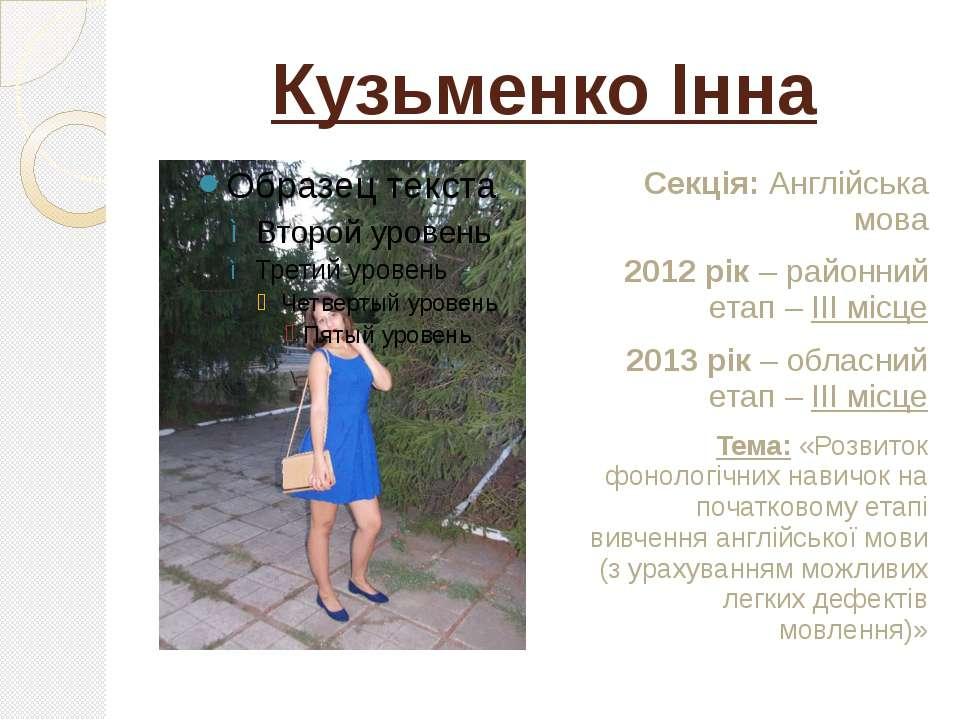 Кузьменко Інна Секція: Англійська мова 2012 рік – районний етап – ІІІ місце 2...