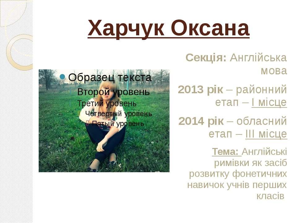 Харчук Оксана Секція: Англійська мова 2013 рік – районний етап – І місце 2014...