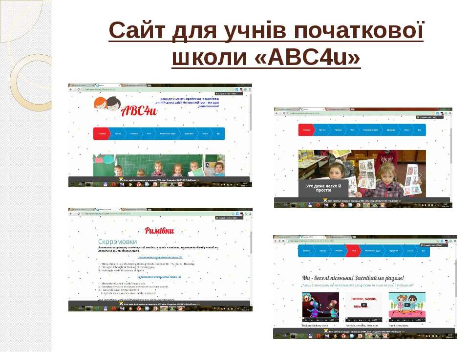 Сайт для учнів початкової школи «ABC4u»