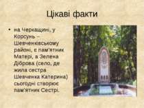 Цікаві факти на Черкащині, у Корсунь – Шевченківському районі, є пам'ятник Ма...