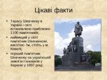 Цікаві факти Тарасу Шевченку в Україні і світі встановлено приблизно 1100 пам...