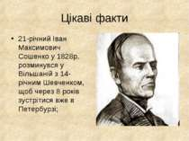 Цікаві факти 21-річний Іван Максимович Сошенко у 1828р. розминувся у Вільшані...