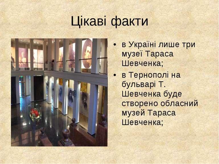 Цікаві факти в Україні лише три музеї Тараса Шевченка; в Тернополі на бульвар...