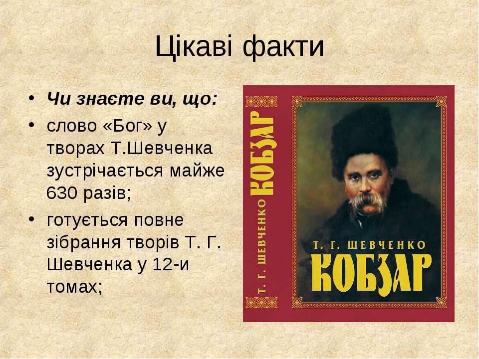 Цікаві факти Чи знаєте ви, що: слово «Бог» у творах Т.Шевченка зустрічається ...