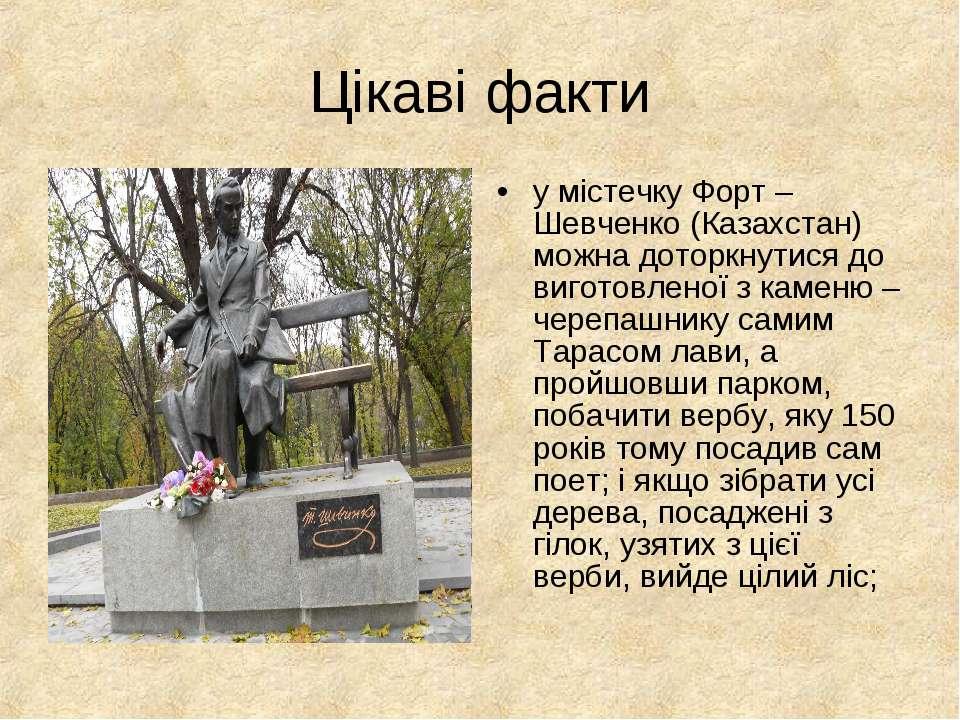 Цікаві факти у містечку Форт – Шевченко (Казахстан) можна доторкнутися до виг...