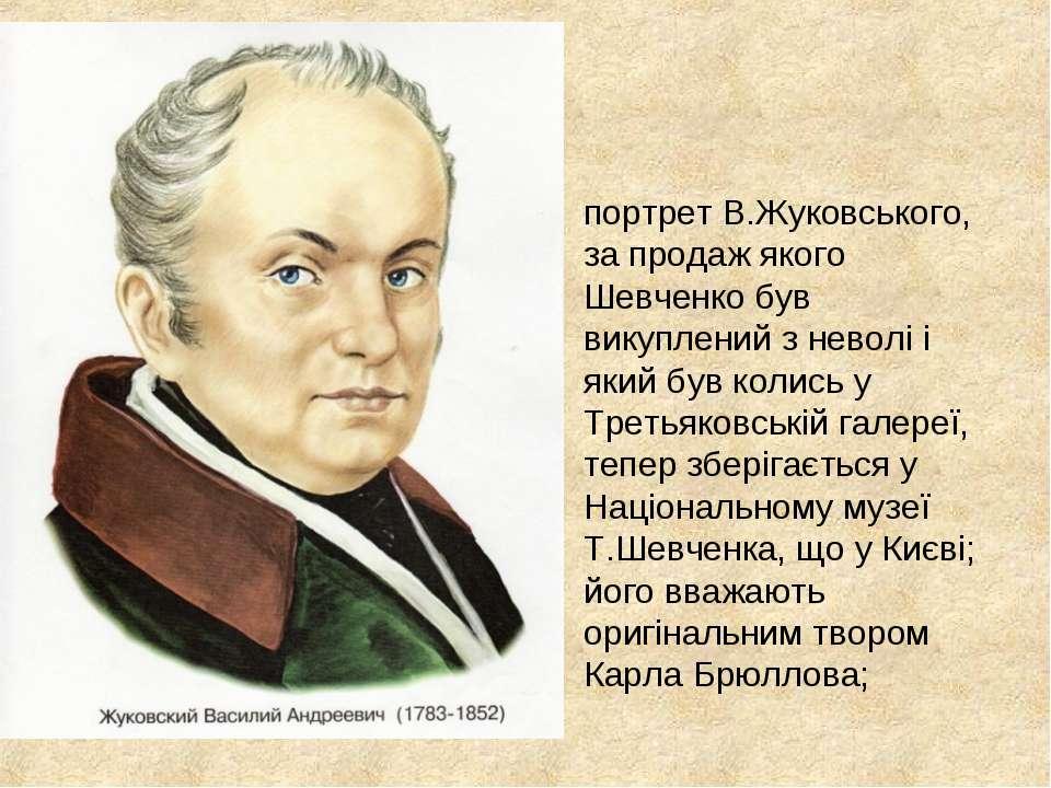 портрет В.Жуковського, за продаж якого Шевченко був викуплений з неволі і яки...
