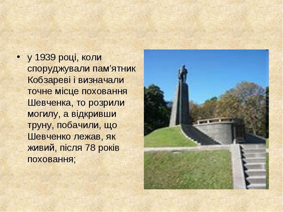 у 1939 році, коли споруджували пам'ятник Кобзареві і визначали точне місце по...