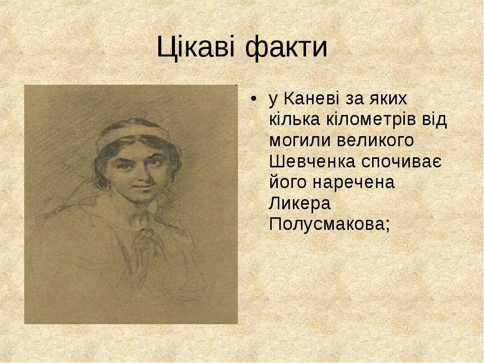 Цікаві факти у Каневі за яких кілька кілометрів від могили великого Шевченка ...