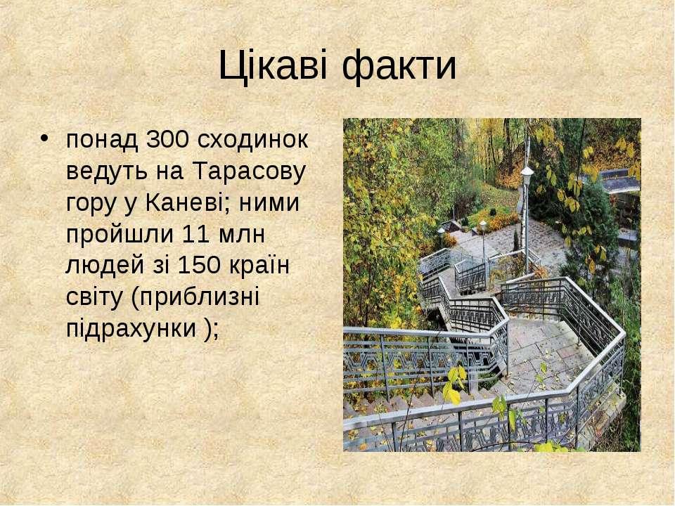 Цікаві факти понад 300 сходинок ведуть на Тарасову гору у Каневі; ними пройшл...