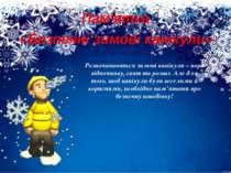 """Пам'ятка «Безпечні зимові канікули»"""" Розпочинаються зимові канікули – пора ві..."""