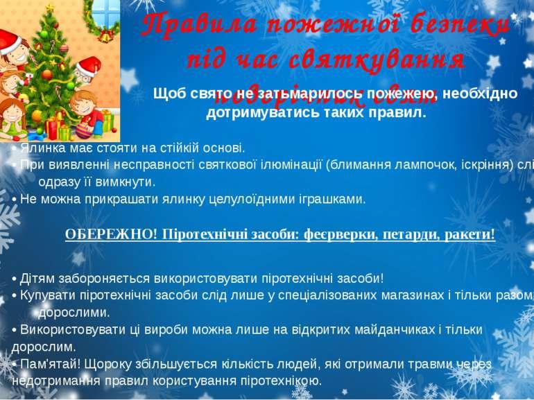 Правила пожежної безпеки під час святкування новорічних свят Щоб свято не зат...