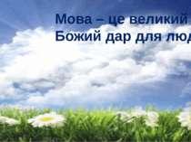 Мова – це великий Божий дар для людини.