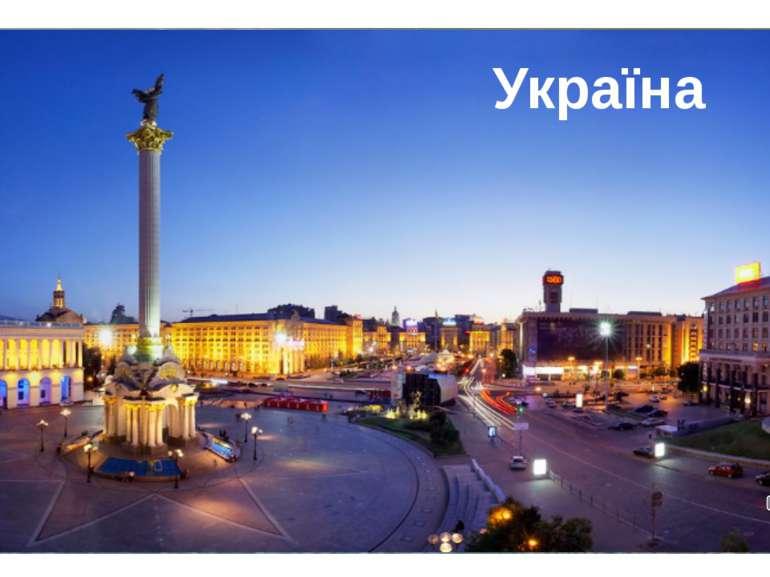 Єгипет Італія Франція Німеччина Росія Україна