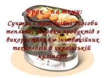Сучасні і традиційні способи теплової обробки продуктів з використанням іннов...