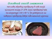 Основний спосіб смаження теплова обробка продукту в невеликій кількості жиру ...