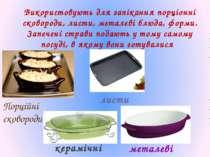 Використовують для запікання порціонні сковороди, листи, металеві блюда, форм...