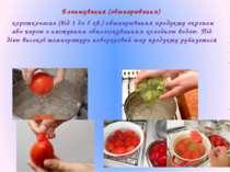 Бланшування (обшпарювання) короткочасне (від 1 до 5 хв.) обшпарювання продукт...