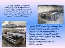 Теплову обробку продуктів і напівфабрикатів, приготування перших, других стра...