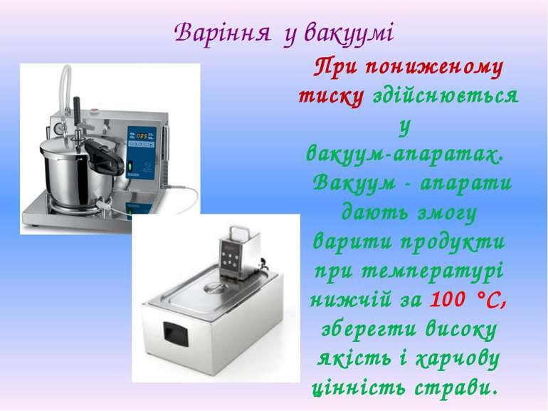 Варіння у вакуумі При пониженому тиску здійснюється у вакуум-апаратах. Вакуум...
