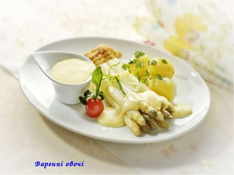 Варенні овочі