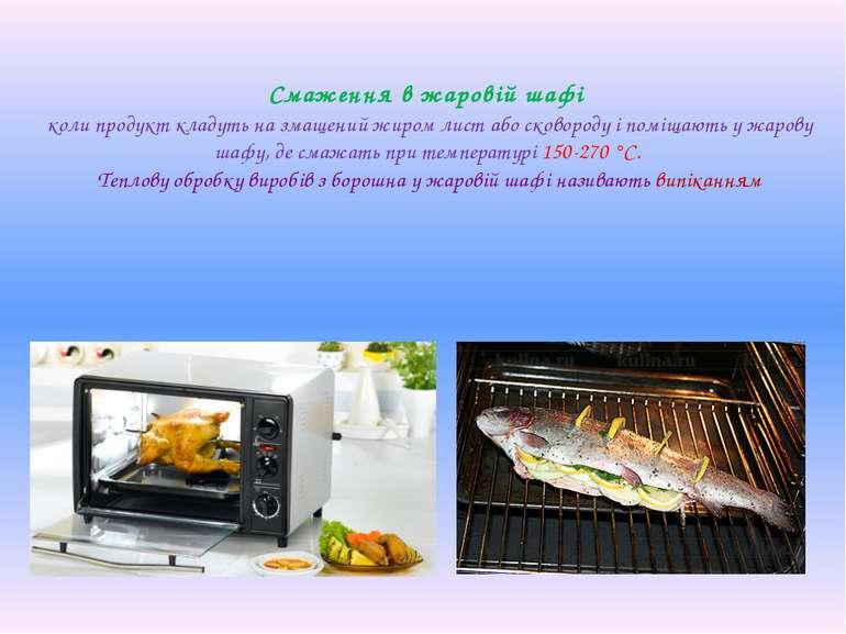 Смаження в жаровій шафі коли продукт кладуть на змащений жиром лист або сково...
