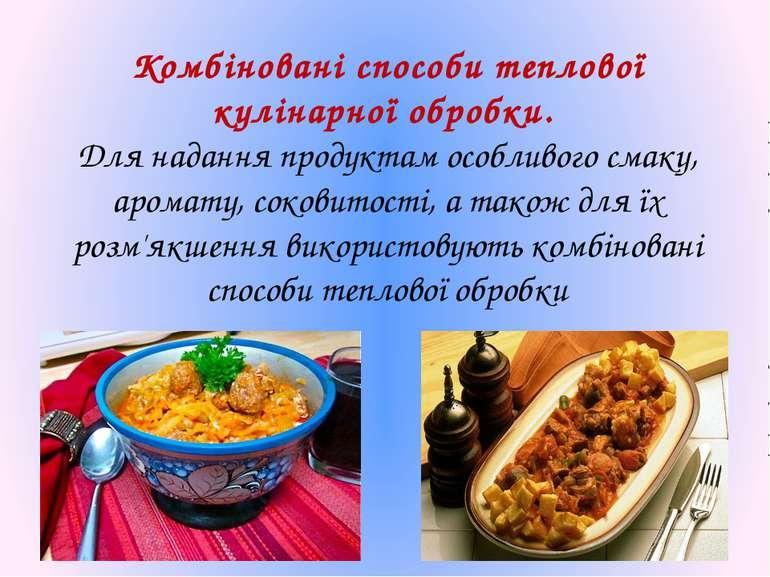 Комбіновані способи теплової кулінарної обробки. Для надання продуктам особли...