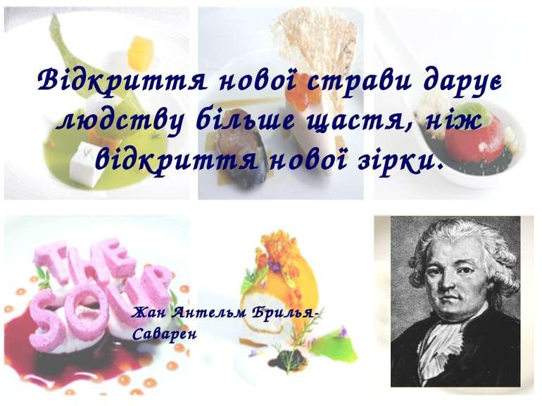 Відкриття нової страви дарує людству більше щастя, ніж відкриття нової зірки....