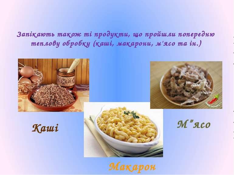 Запікають також ті продукти, що пройшли попередню теплову обробку (каші, мака...