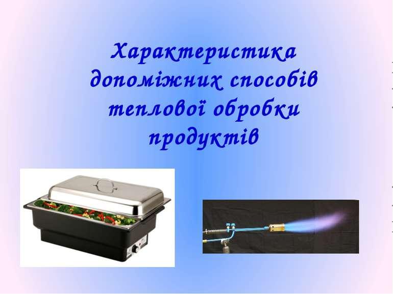 Характеристика допоміжних способів теплової обробки продуктів