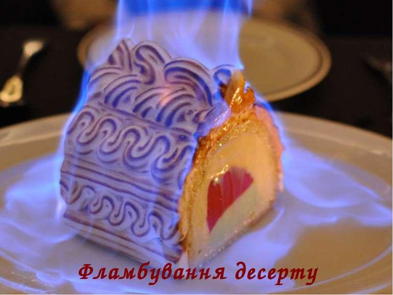 Фламбування десерту