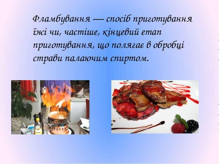 Фламбування — спосіб приготування їжі чи, частіше, кінцевий етап приготування...