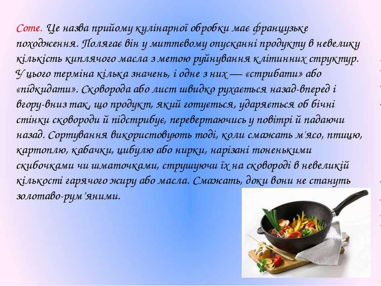 Соте. Це назва прийому кулінарної обробки має французьке походження. Полягає ...