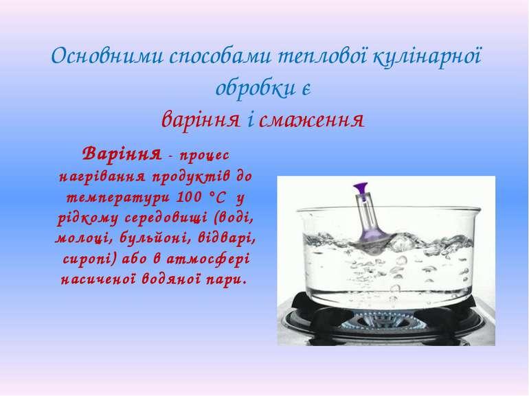 Основними способами теплової кулінарної обробки є варіння і смаження Варіння ...