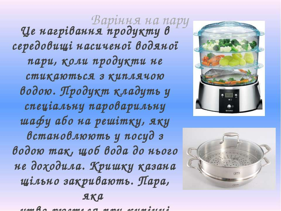 Варіння на пару Це нагрівання продукту в середовищі насиченої водяної пари, к...