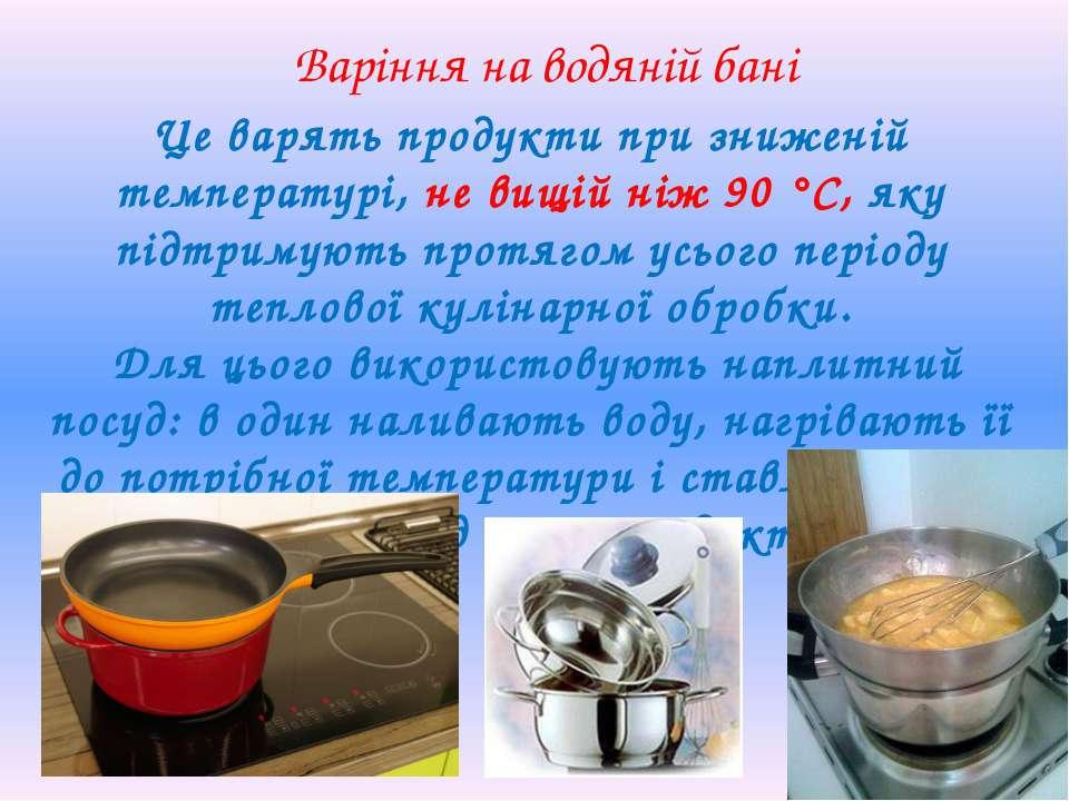 Варіння на водяній бані Це варять продукти при зниженій температурі, не вищій...