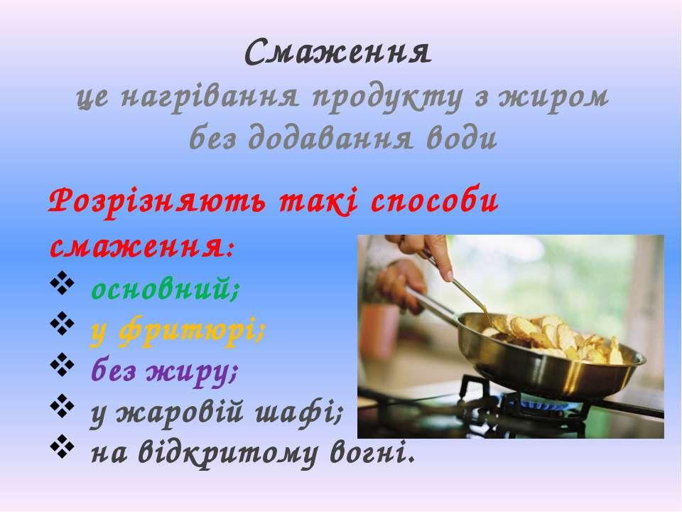 Смаження це нагрівання продукту з жиром без додавання води Розрізняють такі с...