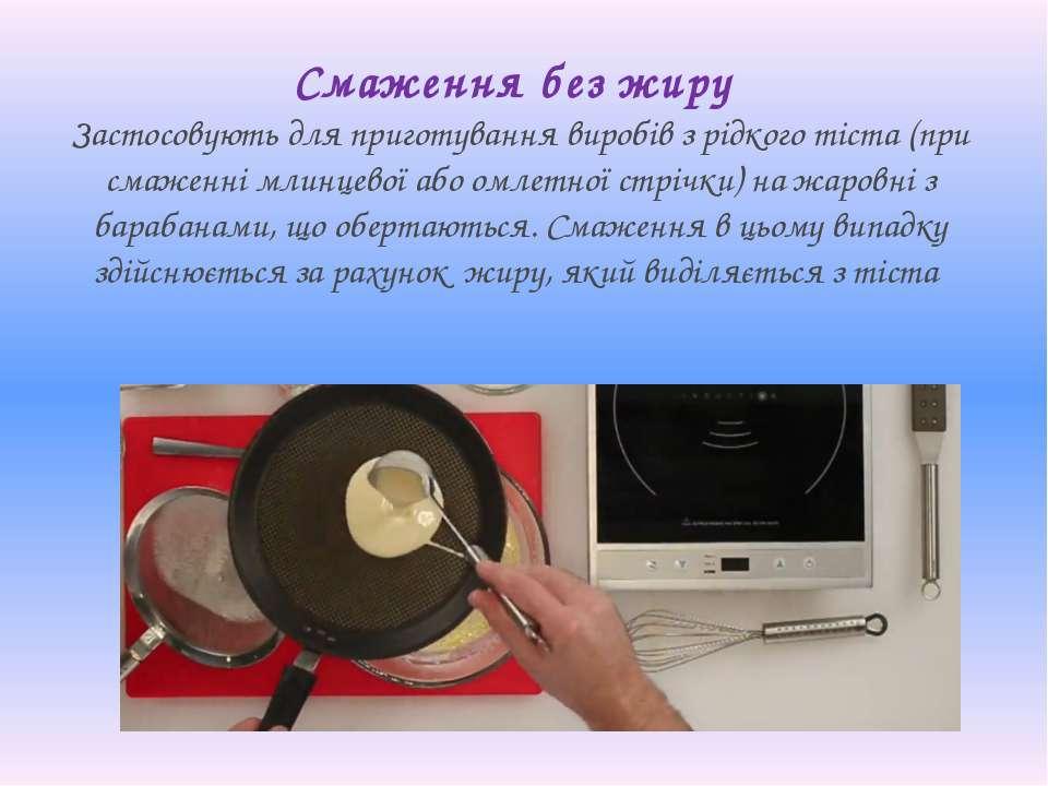 Смаження без жиру Застосовують для приготування виробів з рідкого тіста (при ...