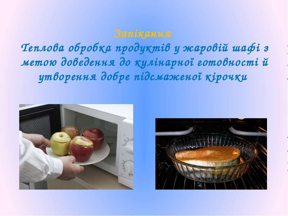 Запікання Теплова обробка продуктів у жаровій шафі з метою доведення до кулін...