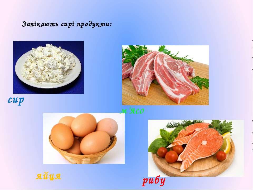 Запікають сирі продукти: сир м'ясо яйця рибу