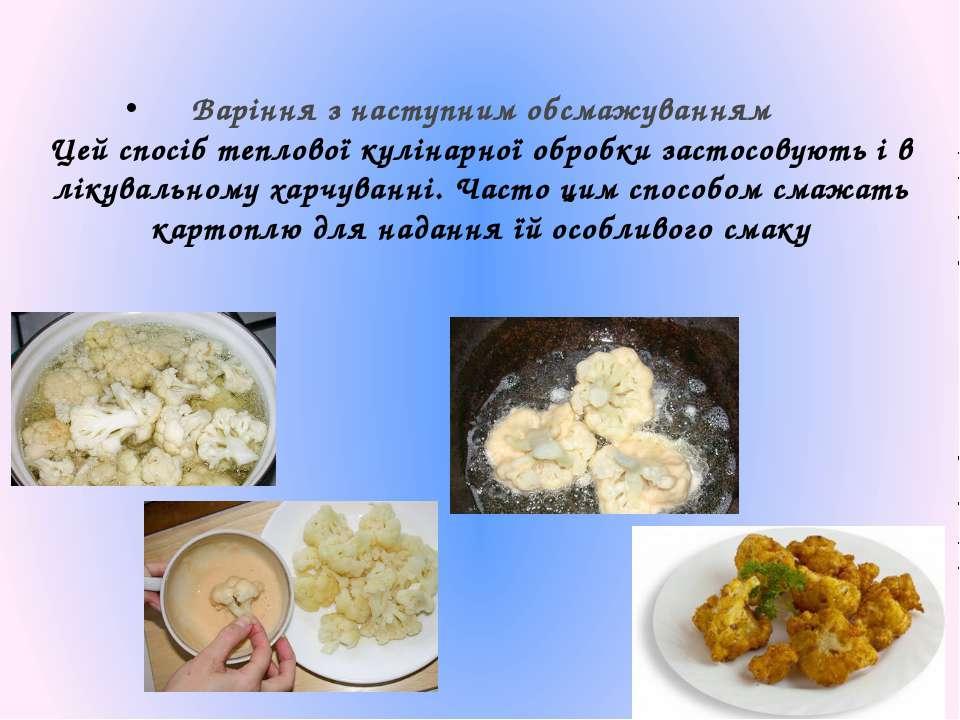 Варіння з наступним обсмажуванням Цей спосіб теплової кулінарної обробки заст...