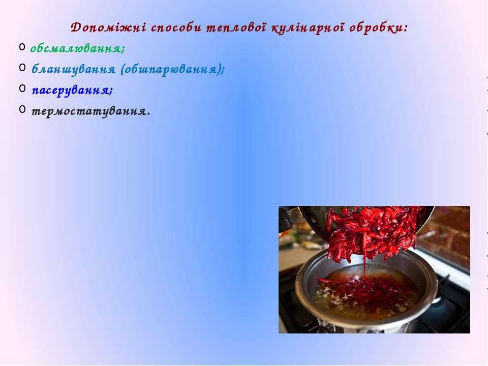Допоміжні способи теплової кулінарної обробки: обсмалювання; бланшування (обш...